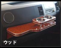 H81 ekワゴン   フロントテーブル【レオン】ekワゴン H81W 01- ナビテーブル ウッド