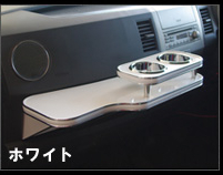 H81 ekワゴン   フロントテーブル【レオン】ekワゴン H81W 01- ナビテーブル ホワイト