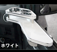 MH23 ワゴンR スティングレイ   内装パーツ / その他【レオン】ワゴンRスティングレイ MH23 08/9- サイドテーブル 運転席 ホワイト