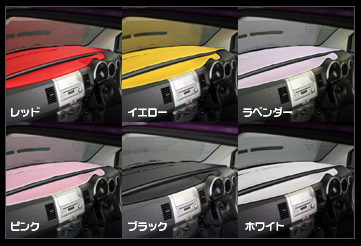JB1-4 ライフ | ダッシュボードカバー/パネル【レオン】ライフ JB1/2 H10.11- ダッシュボードマット 前期モデルスピーカー穴有 エアバック無 ブルー