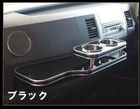 JA4 ライフ | フロントテーブル【レオン】ライフ JA4 97/4- ナビテーブル ブラック