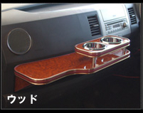 JA4 ライフ | フロントテーブル【レオン】ライフ JA4 97/4- ナビテーブル ウッド