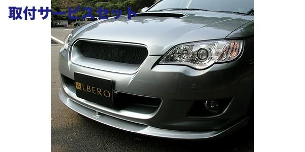 【関西、関東限定】取付サービス品BP レガシィ ツーリングワゴン | フロントグリル【リベラル】LEGACY BP Dtype ALBERO フロントグリル