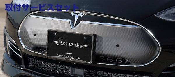 【関西、関東限定】取付サービス品【★送料無料】 フロントグリル【アーティシャンスピリッツ】TESLA Model S SPORTS LINE BLACK LABAL ARTISAN O.F.K. Edition CARBON GRILL COVER
