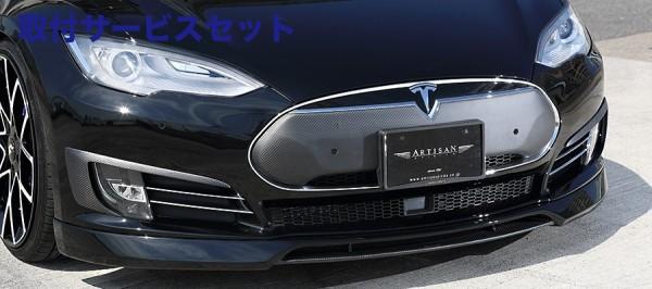 【関西、関東限定】取付サービス品【★送料無料】 フロントハーフ【アーティシャンスピリッツ】TESLA Model S SPORTS LINE BLACK LABAL ARTISAN O.F.K. Edition FRONT HALF SPOILER CFRP+FRP