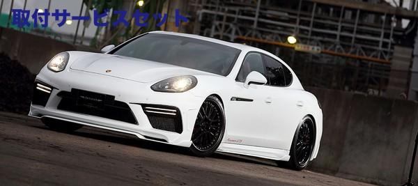 【関西、関東限定】取付サービス品Panamera   エアロ 5点キット【アーティシャンスピリッツ】Porsche Panamera GTS/TURBO 970CXPA 後期 ARS 3P KIT (F/S/R) FRP+CARBON製