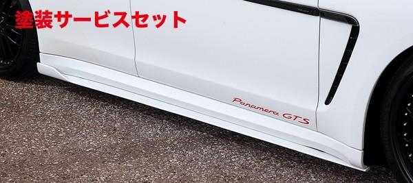 ★色番号塗装発送【★送料無料】 Panamera | サイドステップ【アーティシャンスピリッツ】Porsche Panamera GTS/TURBO 970CXPA 後期 ARS SIDE UNDER SPOILER FRP製