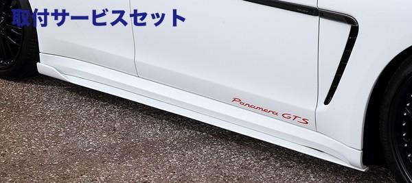 【関西、関東限定】取付サービス品【★送料無料】 Panamera | サイドステップ【アーティシャンスピリッツ】Porsche Panamera GTS/TURBO 970CXPA 後期 ARS SIDE UNDER SPOILER CARBON製