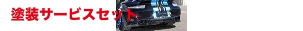 ★色番号塗装発送【★送料無料】 PORSCHE 911 991型 | リアアンダー / ディフューザー【アーティシャンスピリッツ】PORSCHE 911 TURBO / TURBO-S TYPE 991 SPORTS LINE BLACK LABAL ARTISAN O.F.K. Edition REAR DIFFUSER KIT FRP