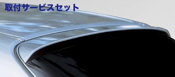 【関西、関東限定】取付サービス品【★送料無料】 Y33 セドリック   ルーフスポイラー / ハッチスポイラー【アーティシャンスピリッツ】CEDRIC/GLORIA Y33 GRAN TURISMO 後期 SPORTS-SPEC リアルーフスポイラー