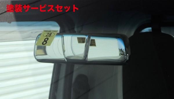 ★色番号塗装発送S500/510P ハイゼットトラック | ルームミラー【フリークラフト / MACS CORPORATION】ハイゼットトラック S500 ルームミラーカバー チリレッド
