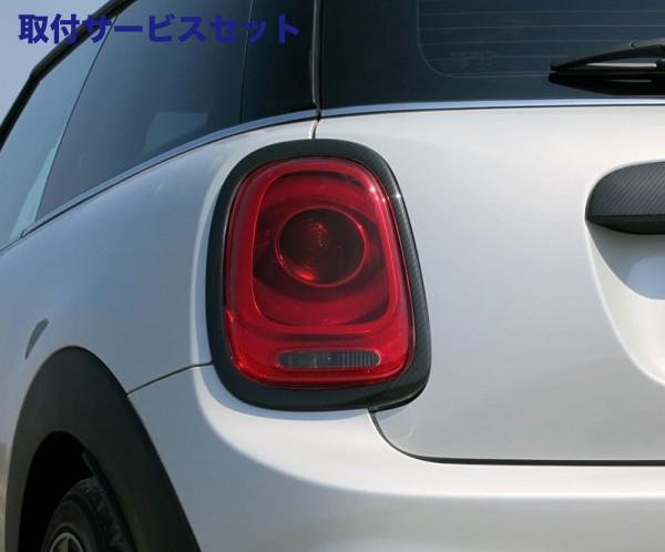【関西、関東限定】取付サービス品BMW Mini F56 | テールガーニッシュ / テールライトカバー【フリークラフト / MACS CORPORATION】BMW MINI F55/56 テールランプリムカバー カラー:黒生地