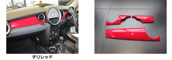 BMW Mini R55/56 | インテリアパネル【フリークラフト / MACS CORPORATION】BMW MINI R55/56/57 インパネダッシュカバー カラー:チリレッド