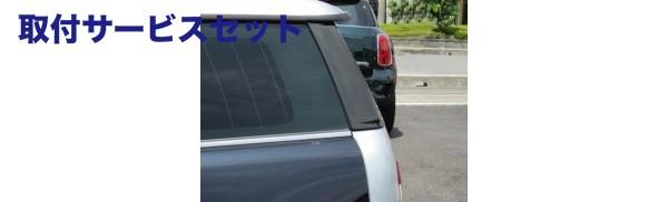 【関西、関東限定】取付サービス品BMW Mini R55/56 | ピラー【フリークラフト / MACS CORPORATION】MINI クラブマン R55 Cピラーカバー カラー:黒生地