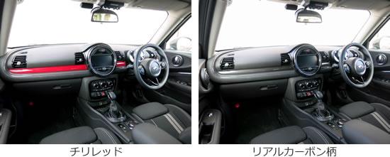 インテリアパネル【フリークラフト / MACS CORPORATION】MINI クラブマン F54 インパネダッシュカバー チリレッド