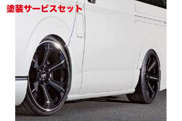 ★色番号塗装発送汎用 | サイドステップ【エムテクノ】ハイエース 200系 4型 Style-S サイドステップ FRP