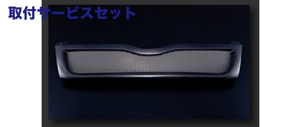 【関西、関東限定】取付サービス品200 ハイエース | フロントグリル【エムテクノ】ハイエース 200系 後期/標準ボディ グリル FRP製