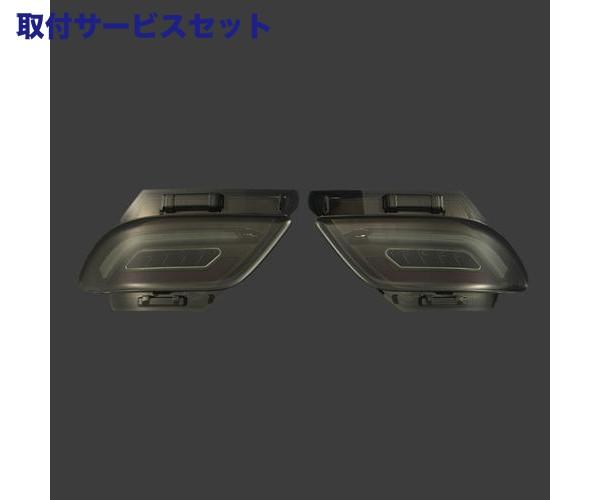 【関西、関東限定】取付サービス品レクサス RX   フロントフォグランプ【メテオ】LEXUS RX270/RX350/RX450h専用LEDリアーフォグランプ オールスモーク