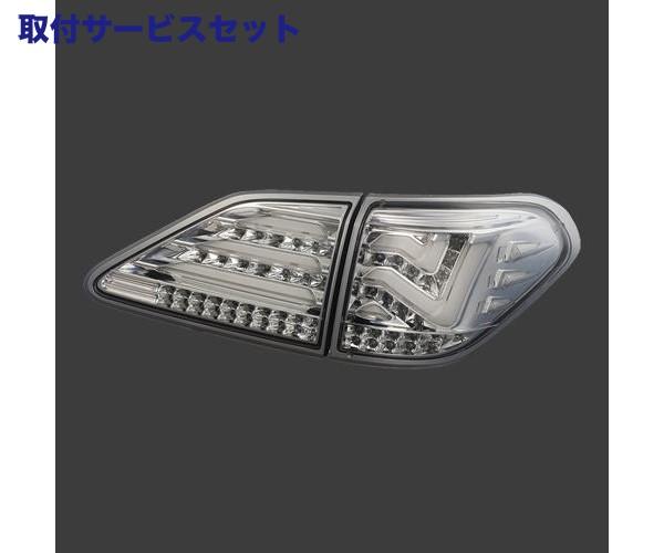 【関西、関東限定】取付サービス品レクサス RX | テールライト【メテオ】LEXUS RX270/RX350/RX450h専用LEDテールランプ オールクリア