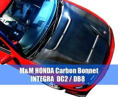 【関西、関東限定】取付サービス品DC1/2 インテグラ   ボンネット ( フード )【エムアンドエム ホンダ】インテグラ DC2 Carbon Bonnet Type T FRP 5.0Kg