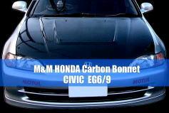 【関西、関東限定】取付サービス品EG シビック | ボンネット ( フード )【エムアンドエム ホンダ】シビック EG Carbon Bonnet(メーカー、クリア塗装) Type S カーボンFRP EG9