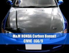 EG シビック   ボンネット ( フード )【エムアンドエム ホンダ】シビック EG Carbon Bonnet(メーカー、クリア塗装) Type N カーボンFRP EG6