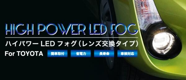 140 カローラフィルダー | フロントフォグランプ【ミヤマ】カローラフィルダー ZRE14# ハイパワーLEDフォグ