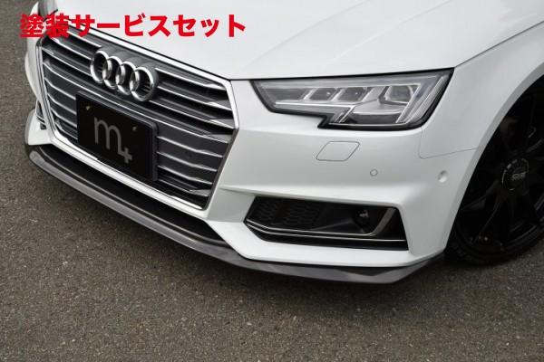 ★色番号塗装発送Audi A4 B8 | フロントリップ【エムプラス】S4 Sedan/Avant (8W) フロントリップスポイラー (カーボン)