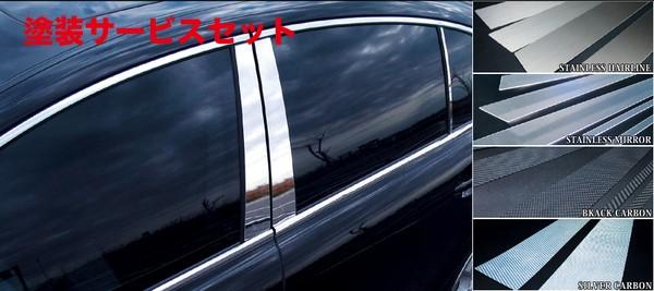 ★色番号塗装発送【★送料無料】 Y33 セドリック | ピラー【アーティシャンスピリッツ】CEDRIC/GLORIA Y33 GRAN TURISMO 後期 SPORTS-SPEC ピラー(シルバーカーボン)