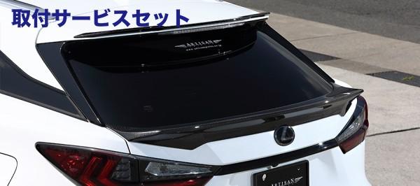 【関西、関東限定】取付サービス品【★送料無料】 LEXUS RX 200/450 GL2# | リアウイング / リアスポイラー【アーティシャンスピリッツ】LEXUS RX GL2# Sport Line BLACK LABEL For F-SPORTS REAR GATE SPOILER FRP