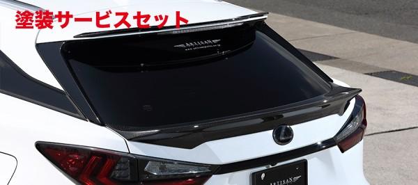 ★色番号塗装発送【★送料無料】 LEXUS RX 200/450 GL2# | リアウイング / リアスポイラー【アーティシャンスピリッツ】LEXUS RX GL2# Sport Line BLACK LABEL For F-SPORTS REAR GATE SPOILER FRP