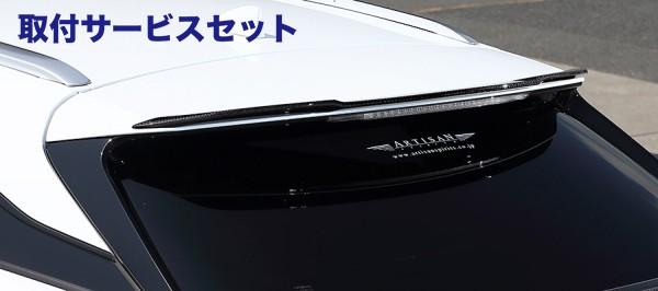 【関西、関東限定】取付サービス品【★送料無料】 LEXUS RX 200/450 GL2# | ルーフスポイラー / ハッチスポイラー【アーティシャンスピリッツ】LEXUS RX GL2# Sport Line BLACK LABEL For F-SPORTS REAR ROOF SPOILER FRP