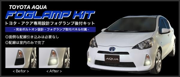 NHP10 アクア | フロントフォグランプ【ミヤマ】アクア NHP10 専用設計フォグランプ後付キット 1セット 前期