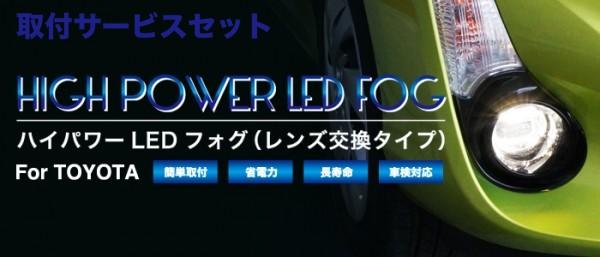 【関西、関東限定】取付サービス品V40 カムリ | フロントフォグランプ【ミヤマ】カムリ ACV4# ハイパワーLEDフォグ