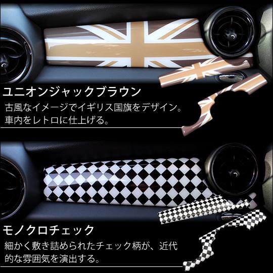 BMW Mini R55/56 | インテリアパネル【セカンドステージ】BMW MINI R55/R56 インパネパネル デザインタイプ ユニオンジャックブラウン