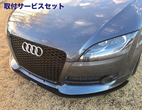 【関西、関東限定】取付サービス品Audi TT 8J   フロントリップ【ネクストイノベーション】AUDI TT 88J ディーラーOPスポイラー付用 フロントアンダ-スポイラ-(アクリル製)