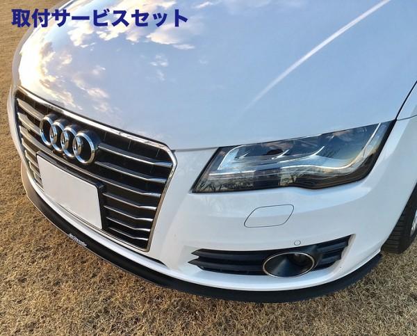【関西、関東限定】取付サービス品Audi A7 Sportback   フロントリップ【ネクストイノベーション】AUDI A7 スポーツバック フロントアンダ-スポイラ-(アクリル製)