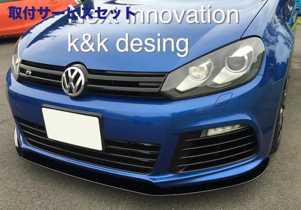 【関西、関東限定】取付サービス品VW GOLF VI | フロントリップ【ネクストイノベーション】VW ゴルフ 6R フロントアンダ-スポイラ-(アクリル製)