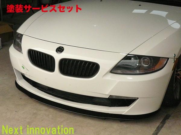 ★色番号塗装発送BMW Z4 E85/86 | フロントリップ【ネクストイノベーション】BMW Z4 E85/E86 後期 フロントアンダ-スポイラ-(アクリル製)
