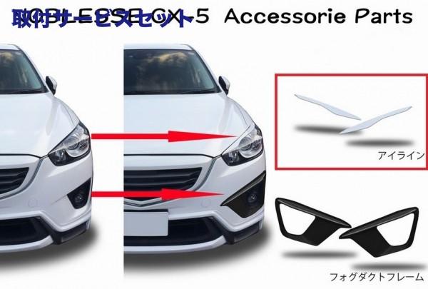 【関西、関東限定】取付サービス品CX-5 | アイライン【ノブレッセ】CX-5 アイライン (左右セット) 未塗装