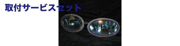 【関西、関東限定】取付サービス品LED/レンズ/ライト | フロントフォグランプ【ノブレッセ】SDフォグランプ ブルー