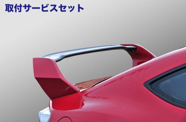【関西、関東限定】取付サービス品86 - ハチロク - | リアウイング / リアスポイラー【ノブレッセ】86 ZN6 StyleSports 可変式リアウイング FRP製 未塗装