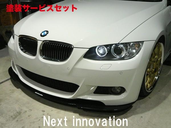 ★色番号塗装発送BMW 3 Series COUPE E92 | フロントリップ【ネクストイノベーション】BMW 3シリ-ズ E92/E93 Mスポ-ツ フロントアンダ-スポイラ-(アクリル製)
