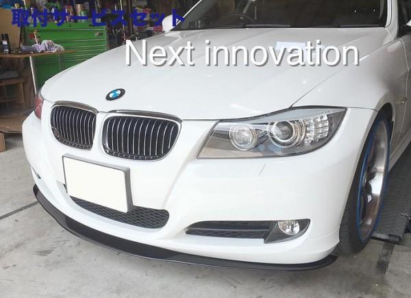 【関西、関東限定】取付サービス品BMW 3 Series E90 | フロントリップ【ネクストイノベーション】BMW E90 LCI 後期 フロントアンダ-スポイラ-(アクリル製)