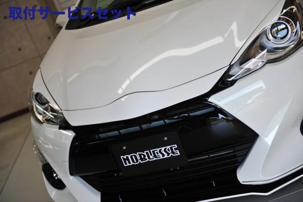 【関西、関東限定】取付サービス品NHP10 アクア | フロントグリル【ノブレッセ】アクア NHP10 中期 ノブレッセ マークレスキット バージョン3 ABS製 塗分塗装済 ディープアメジストマイカメタリック (9AH)+ブラック
