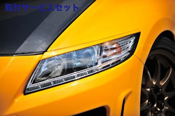 アイライン【ノブレッセ】CR-Z 【関西、関東限定】取付サービス品CR-Z 塗装済 アイライン ストームシルバーメタリック |
