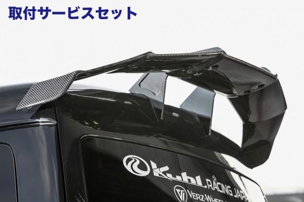 【関西、関東限定】取付サービス品200 ハイエース ワイド | GT-WING【ルーフ / クール】ハイエース 200系 4型 ワイドボディ スワンネックGTウイング カーボン製