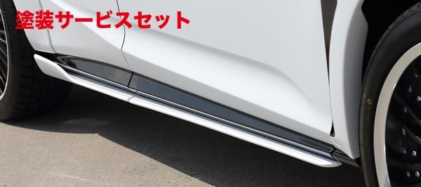 ★色番号塗装発送【★送料無料】 LEXUS RX 200/450 GL2# | サイドステップ【アーティシャンスピリッツ】LEXUS RX GL2# Sport Line BLACK LABEL SIDE UNDER SPOILER 4P