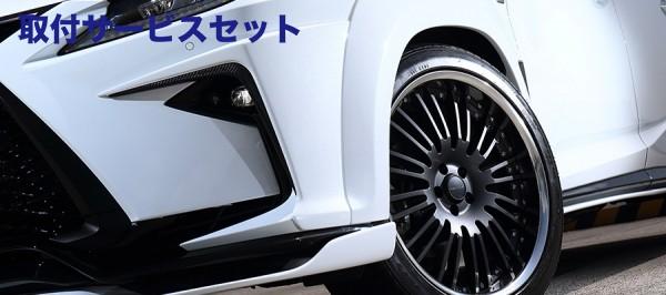 【関西、関東限定】取付サービス品【★送料無料】 LEXUS RX 200/450 GL2# | フロントバンパー カバー【アーティシャンスピリッツ】LEXUS RX GL2# Sport Line BLACK LABEL FRONT BUMPER GARNISH 2P FRP