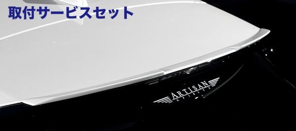 【関西、関東限定】取付サービス品【★送料無料】 レクサス NX | ルーフスポイラー / ハッチスポイラー【アーティシャンスピリッツ】LEXUS NX AGZ10/15 NX200t 前期 BLACK LABEL リアルーフスポイラーFRP製